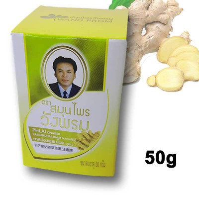 Thai balm yellow ginger 50g Wang Prom